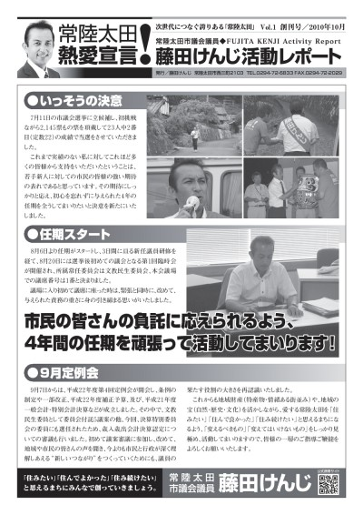 藤田けんじ活動レポートVol.1(創刊号)1