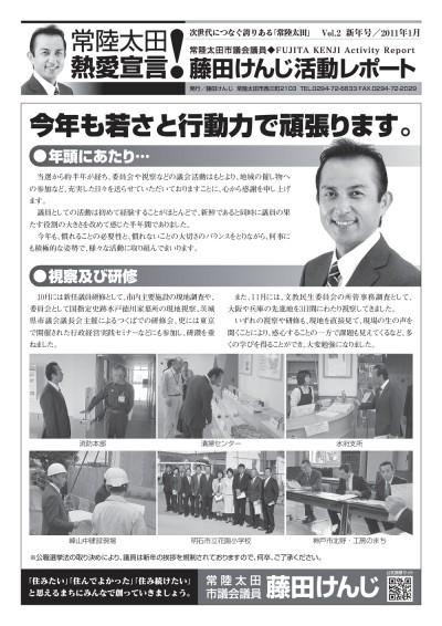 藤田けんじ活動レポートVol.2(新年号)1