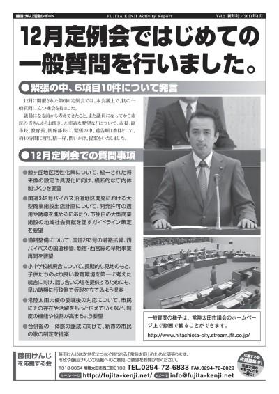 藤田けんじ活動レポートVol.2(新年号)2