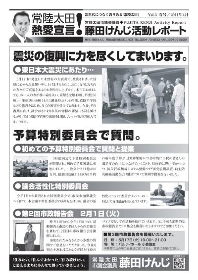 藤田けんじ活動レポートVol.3(春号)1