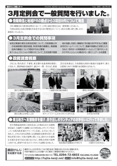 藤田けんじ活動レポートVol.3(春号)2
