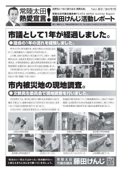 藤田けんじ活動レポートVol.4(夏号)1