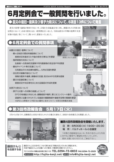 藤田けんじ活動レポートVol.4(夏号)2