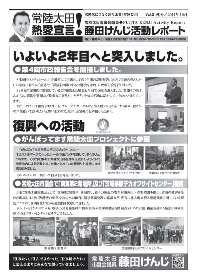 藤田けんじ活動レポートVol.5(秋号)1