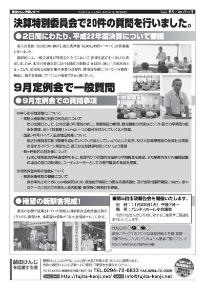 藤田けんじ活動レポートVol.5(秋号)2