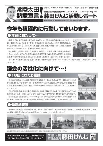 藤田けんじ活動レポートVol.6(新年号)1