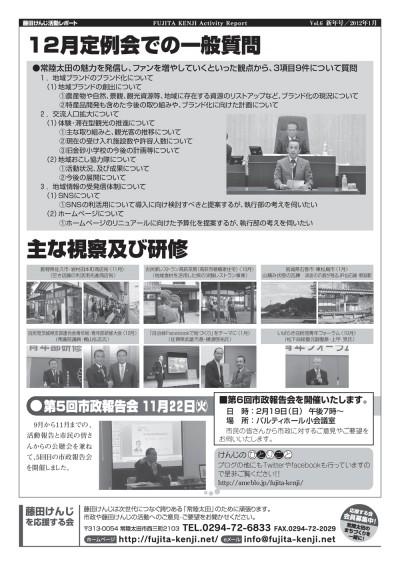 藤田けんじ活動レポートVol.6(新年号)2