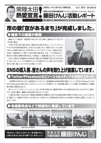 藤田けんじ活動レポートVol.7(春号)1