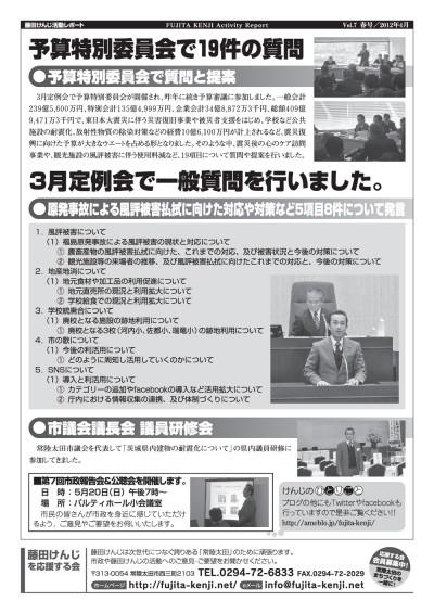 藤田けんじ活動レポートVol.7(春号)2