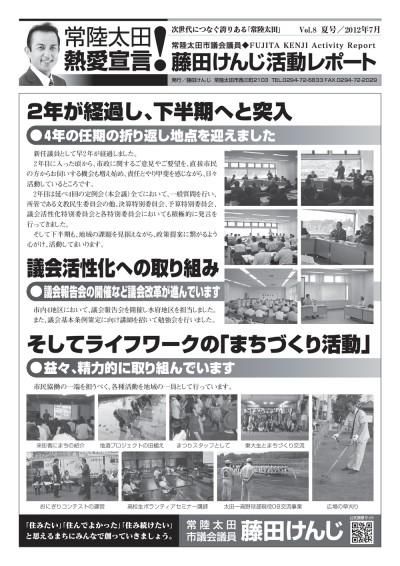 藤田けんじ活動レポートVol.8(夏号)1