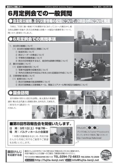 藤田けんじ活動レポートVol.8(夏号)2