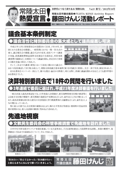 藤田けんじ活動レポートVol.9(秋号)1