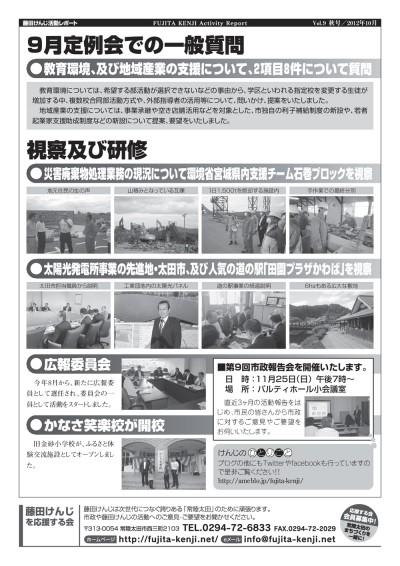 藤田けんじ活動レポートVol.9(秋号)2