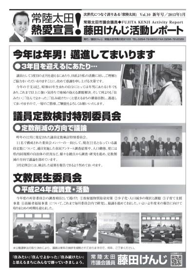 藤田けんじ活動レポートVol.10(新年号)1