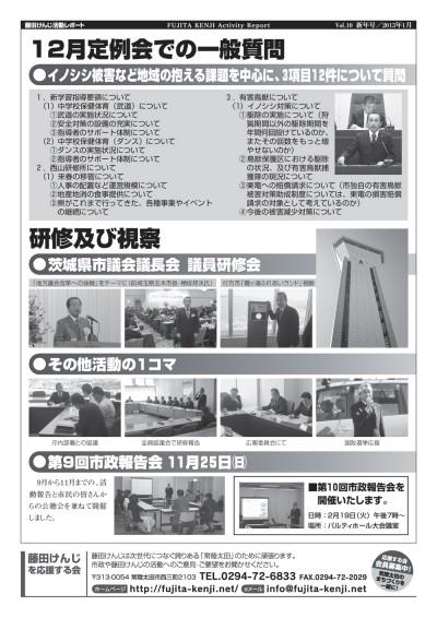 藤田けんじ活動レポートVol.10(新年号)2