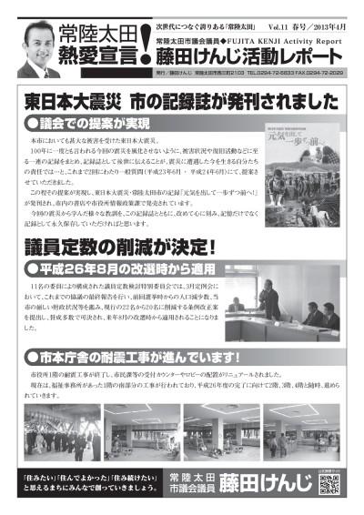藤田けんじ活動レポートVol.11(春号)1