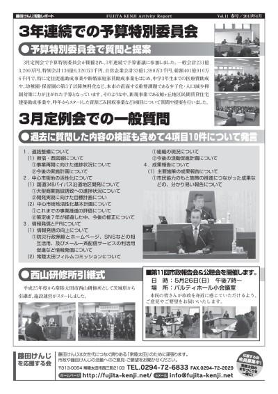 藤田けんじ活動レポートVol.11(春号)2