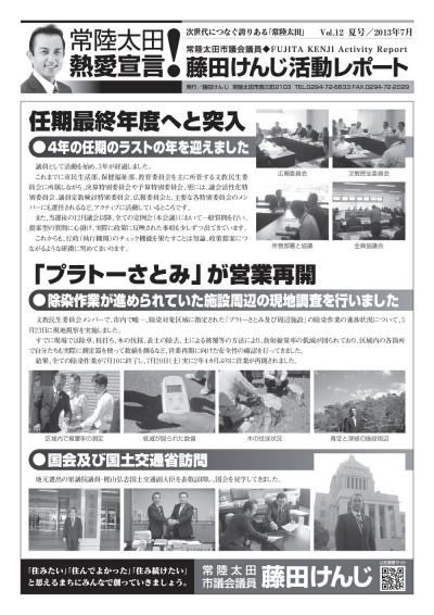 藤田けんじ活動レポートVol.12(夏号)1