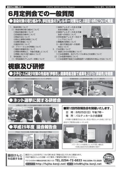藤田けんじ活動レポートVol.12(夏号)2
