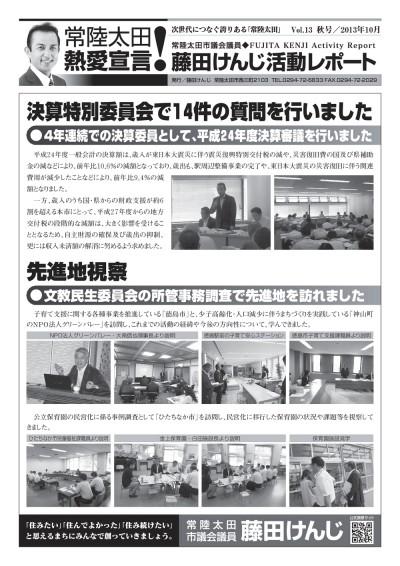 藤田けんじ活動レポートVol.13(秋号)1