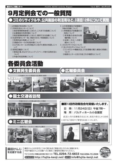藤田けんじ活動レポートVol.13(秋号)2