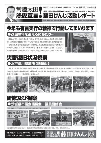藤田けんじ活動レポートVol.14(新年号)1