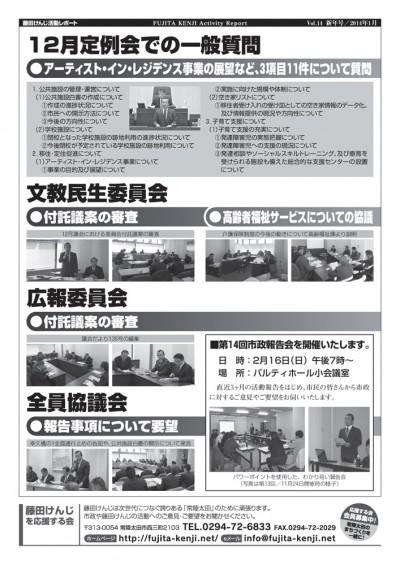 藤田けんじ活動レポートVol.14(新年号)2