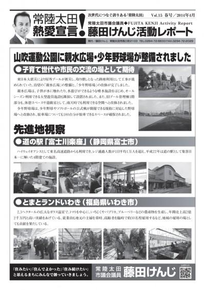 藤田けんじ活動レポートVol.15(春号)