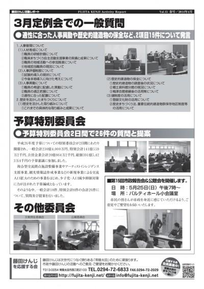 藤田けんじ活動レポートVol.15(新年号)2