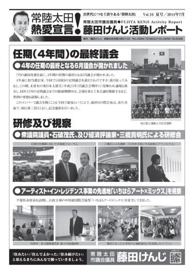 藤田けんじ活動レポートVol.16(夏号)