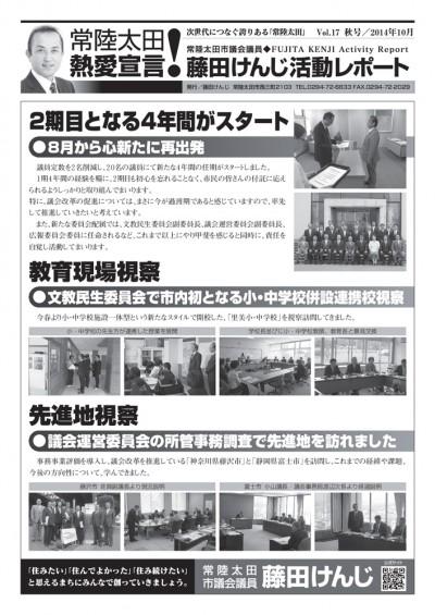 藤田けんじ活動レポートVol.17(秋号)