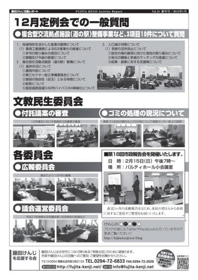 藤田けんじ活動レポートVol.18(新年号)