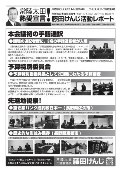 藤田けんじ活動レポートVol.19(春号)