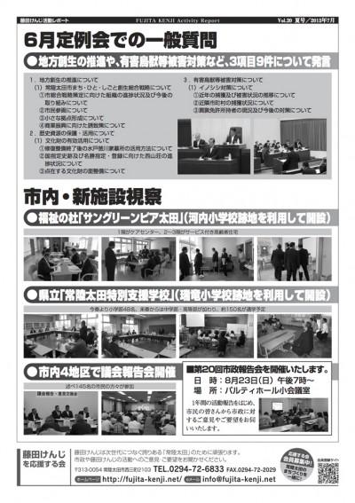 藤田けんじ活動レポートVol.20(夏号)