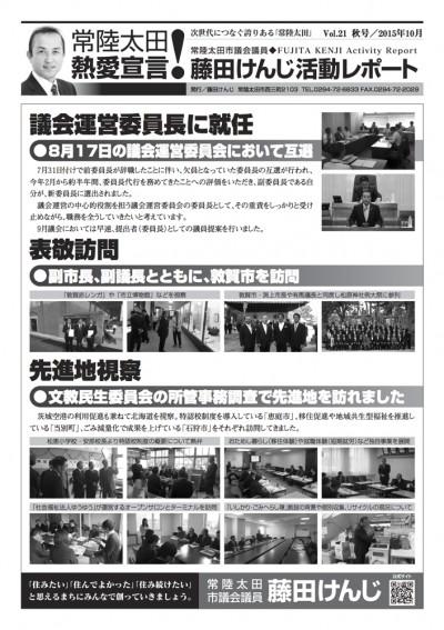 藤田けんじ活動レポートVol.21(秋号)