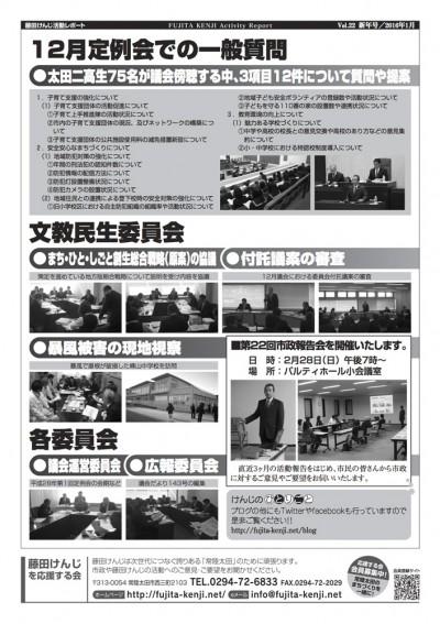 藤田けんじ活動レポートVol.22(新年号)