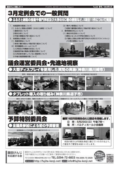藤田けんじ活動レポートVol.23(春号)