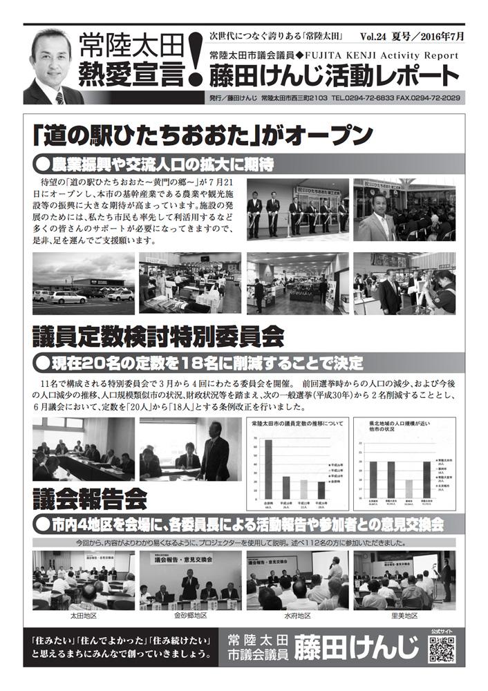 藤田けんじ活動レポートVol.24(夏号)