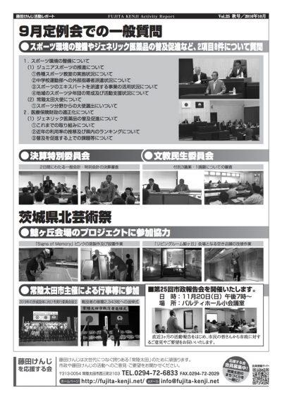 藤田けんじ活動レポートVol.25(秋号)
