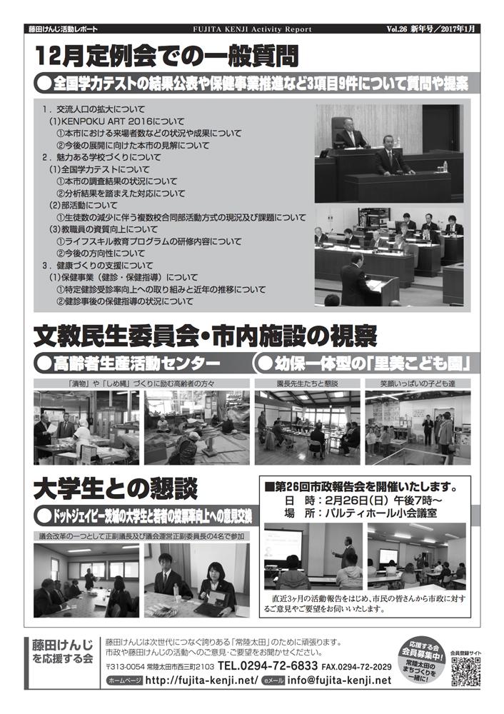 藤田けんじ活動レポートVol.26(新年号)