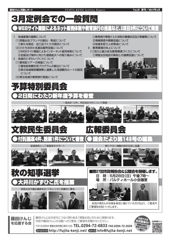 藤田けんじ活動レポートVol.27(春号)