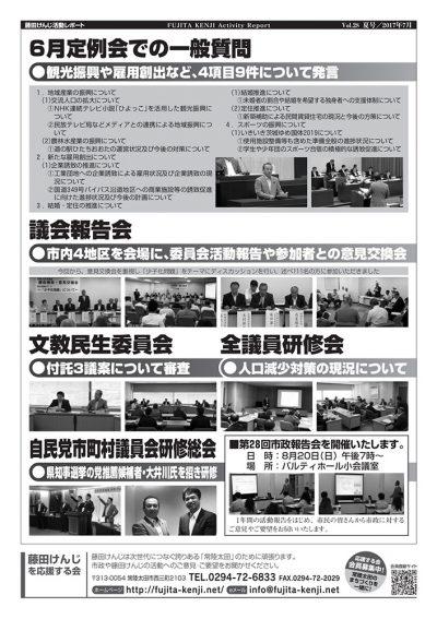 藤田けんじ活動レポートVol.28(夏号)