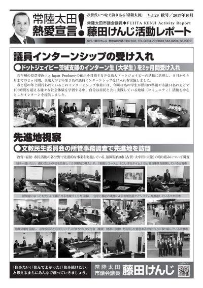 藤田けんじ活動レポートVol.29(秋号)