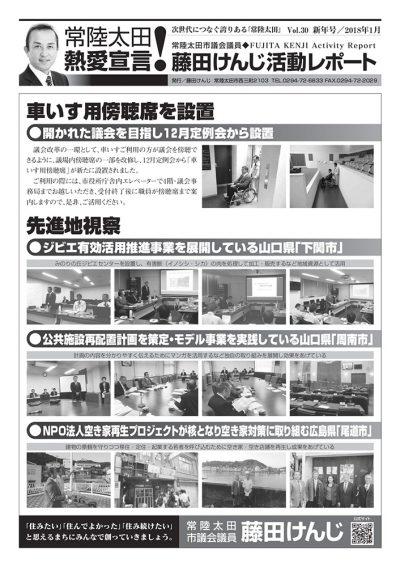 藤田けんじ活動レポートVol.30(新年号)