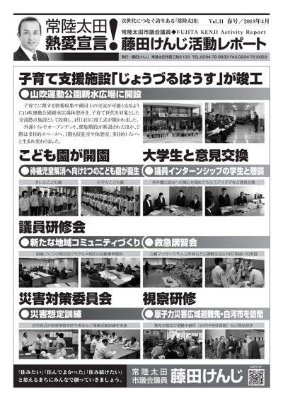 藤田けんじ活動レポートVol.31(春号)