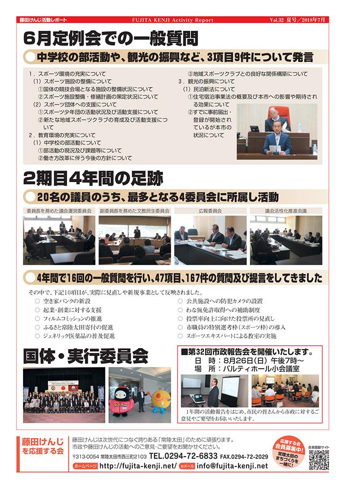 藤田けんじ活動レポートVol.32(夏号)