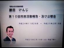 藤田けんじ Official Site Blog