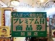 藤田けんじオフィシャルブログ「常陸太田!熱愛宣言!」Powered by Ameba