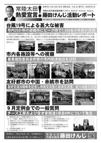 藤田けんじ活動レポートVol.35(新年号)